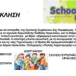Δράσεις Συντονιστών Εκπαίδευσης