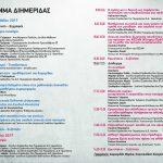 Σεμινάρια - Ημερίδες - Συνέδρια